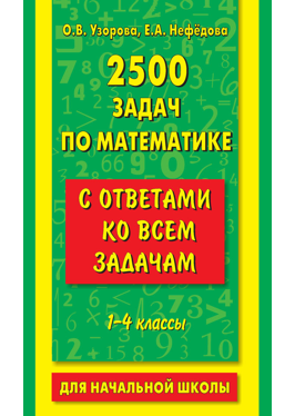 Задачник 2500 Задач по Математике 3 Класс